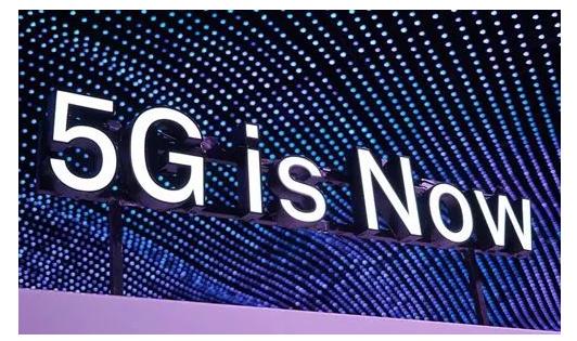5G正式发牌,只是5G商用进程迈出的第一步