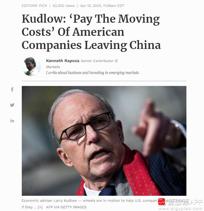 白宫官员提议:所有美国公司全撤离中国,搬家费政府出(图1)